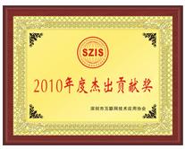 2010度杰出贡献奖